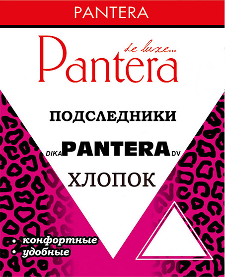 Pantera Следы